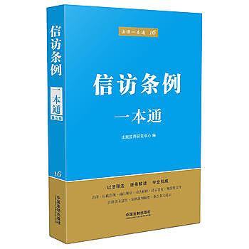 [尋書網] 9787509368602 信訪條例一本通(第五版) /法規應用研究中心(簡體書sim1a)
