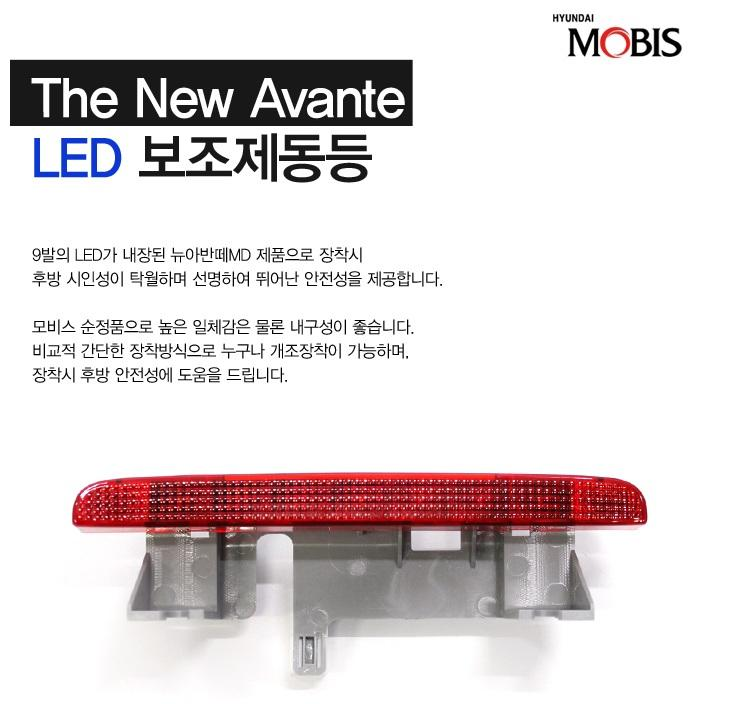 【櫻桃小舖】韓國-原廠-MOBIS-現代-ELANTRA-專用-LED-第三煞車燈-總成-(韓訂)