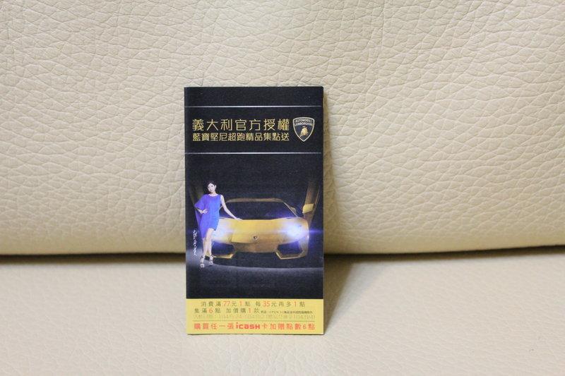 7-11 統一超商 郭雪芙 黃色 藍寶堅尼超跑精品集點送 模型車 鑰匙圈 抱枕 集點卡 收藏 收集 紀念 集點券 空白