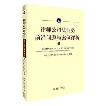 [尋書網] 9787301275405 律師公司法業務前沿問題與案例評析ヾ(簡體書sim1a)