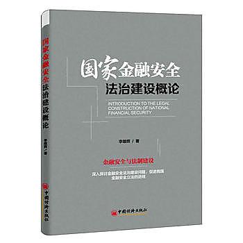 [尋書網] 9787513644020 國家金融安全法治建設概論 /李雄輝(簡體書sim1a)