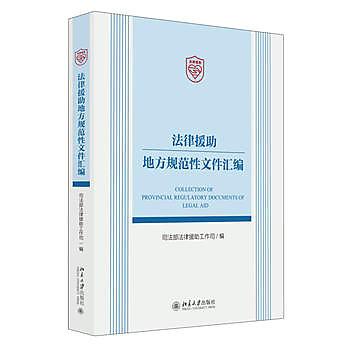 [尋書網] 9787301272763 法律援助地方規範性文件彙編(簡體書sim1a)