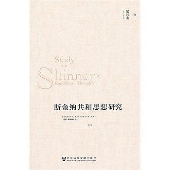 [尋書網] 9787509753354 斯金納共和思想研究 /張芳山 著(簡體書sim1a)