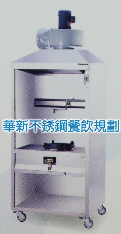 全新 煙罩式單口炒台 單口快速炒台 炒爐設備 爐灶 也有兩口炒台 三口炒台 高湯爐