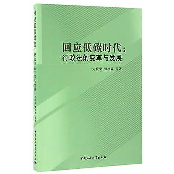 [尋書網] 9787516185643 回應低碳時代:行政法的變革與發展 /方世榮 等著(簡體書sim1a)