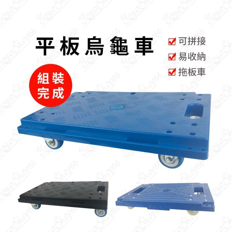 #231 烏龜車 平板車 搬運車 小號微靜音 四輪小板車 棧板車 塑膠板車 貼地車 載物車 拖板車【有一間。小舖】