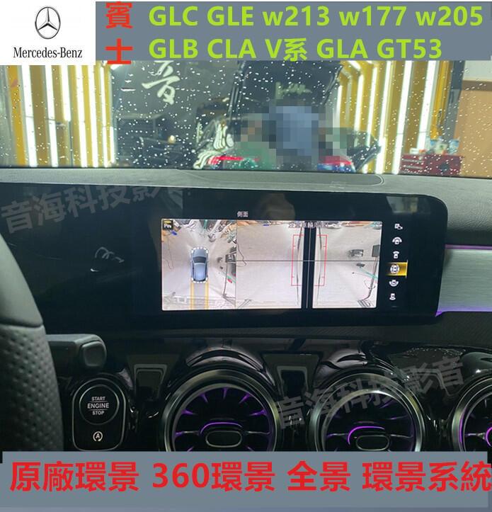 賓士 GLC GLE w213 w177 w205 GLB CLA V系 GLA GT53 原廠環景 360環景 全景