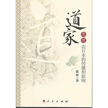 [尋書網] 9787010122878 道家思想在日本的傳播和影響(簡體書sim1a)