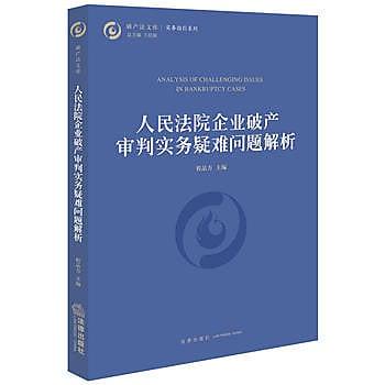 [尋書網] 9787519701536 人民法院企業破產審判實務疑難問題解析(簡體書sim1a)