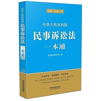 [尋書網] 9787509368756 民事訴訟法一本通(第五版) /法規應用研究中心(簡體書sim1a)