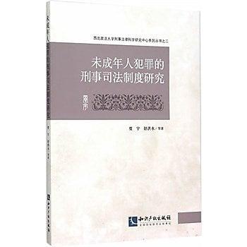 [尋書網] 9787513009102 未成年人犯罪的刑事司法制度研究 /賈宇 等著(簡體書sim1a)