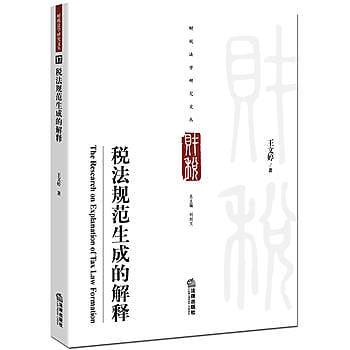 [尋書網] 9787519701024 稅法規範生成的解釋 /王文婷(簡體書sim1a)