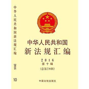 [尋書網] 9787509379134 中華人民共和國新法規彙編2016年第10輯((簡體書sim1a)