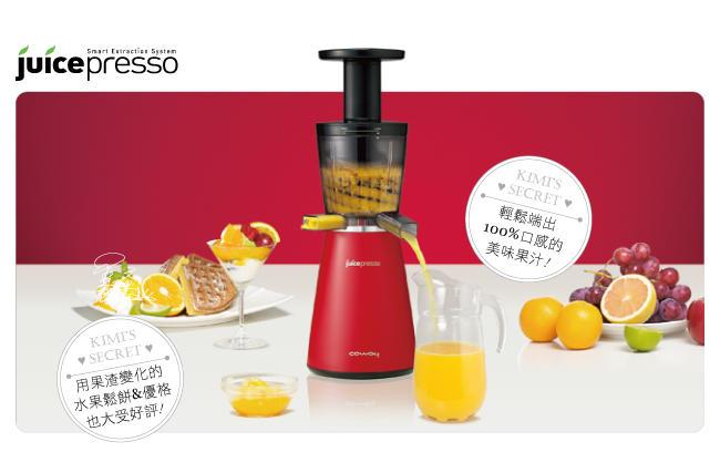 Juicepresso三合一慢磨萃取原汁機CJP-03(紅) 福利尾牙中獎