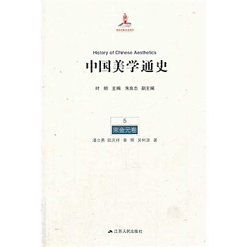 [尋書網] 9787214092366 中國美學通史 第五卷 宋金元卷(簡體書sim1a)