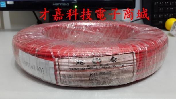 【才嘉科技】 KIV電線 紅色一捲 1.25mm平方 長度200碼(182公尺) 1C 配線 台製 絞線 ( 附發票)