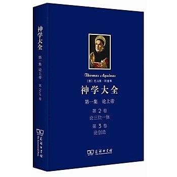 [尋書網] 9787100102056 神學大全第一集 第2、3卷:論三位一體、論創(簡體書sim1a)