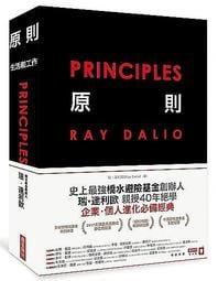 9789867778178【大師圖書商業周刊】原則:生活和工作