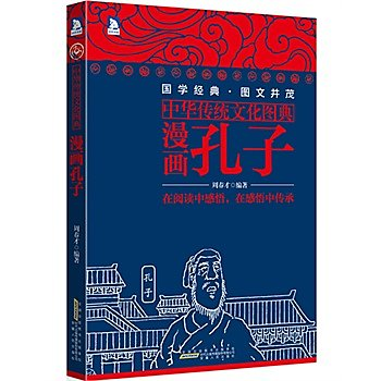 [尋書網] 9787807691891 中華傳統文化圖典漫畫孔子 /周春才 編著(簡體書sim1a)