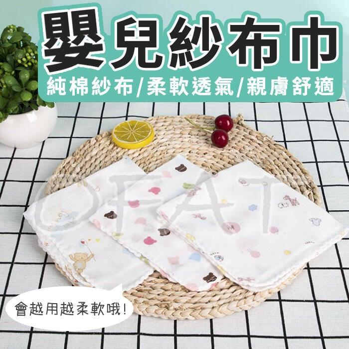 嬰兒口水巾  洗臉巾  兩用  紗布巾  多款式  純棉  雙層  嬰兒用品  母嬰用品 【BY01】