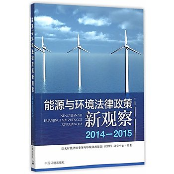 [尋書網] 9787511125460 能源與環境法律政策新觀察(2014-2015(簡體書sim1a)