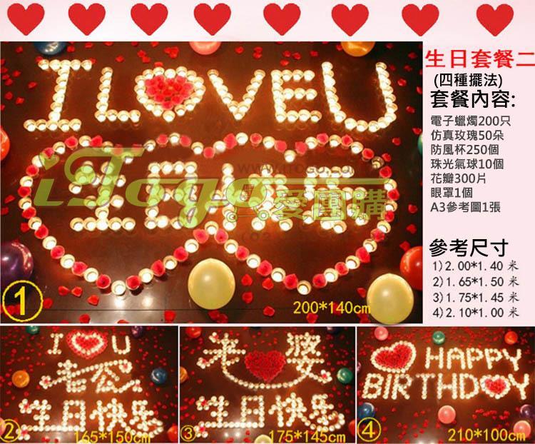 [愛團購iTogo] 排字活動|LOVE生日快樂特價促銷套餐|生日蠟燭|排字電子仿真蠟燭(200個+贈品)  1999元