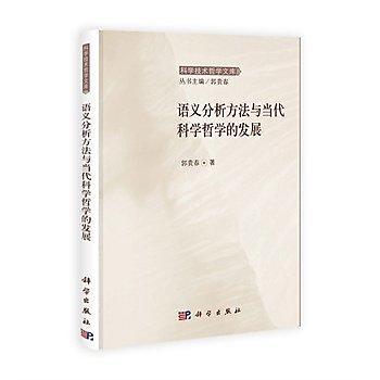 [尋書網] 9787030401236 語義分析方法與當代科學哲學的發展 /郭貴春 著(簡體書sim1a)