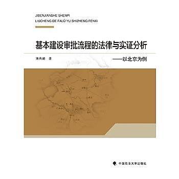 [尋書網] 9787562063117 基本建設審批流程的法律與實證分析 /薄燕娜著(簡體書sim1a)