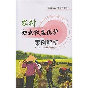 [尋書網] 9787307125087 農村婦女權益保護案例解析(簡體書sim1a)
