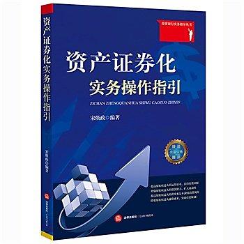 [尋書網] 9787511880109 資產證券化實務操作指引 /宋煥政 編著(簡體書sim1a)