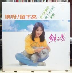 【音樂年華 】鮑正芳-唉呀!留下來/1981歌林黑膠唱片