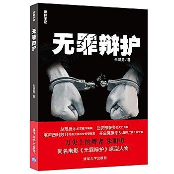 [尋書網] 9787302412915 無罪辯護 /朱明勇 著(簡體書sim1a)