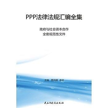 [尋書網] 9787513906098 PPP法律法規彙編全集 /賈向明、卓識(簡體書sim1a)