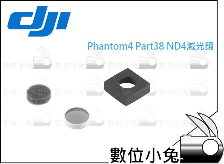 數位小兔【DJI 大疆 Phantom 4 Part38 ND4減光鏡】pro Advanced P4P P4A 空拍