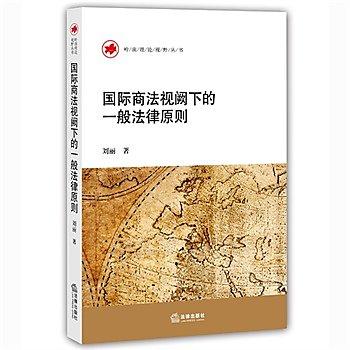 [尋書網] 9787511881953 國際商法視闕下的一般法律原則 /劉麗著(簡體書sim1a)