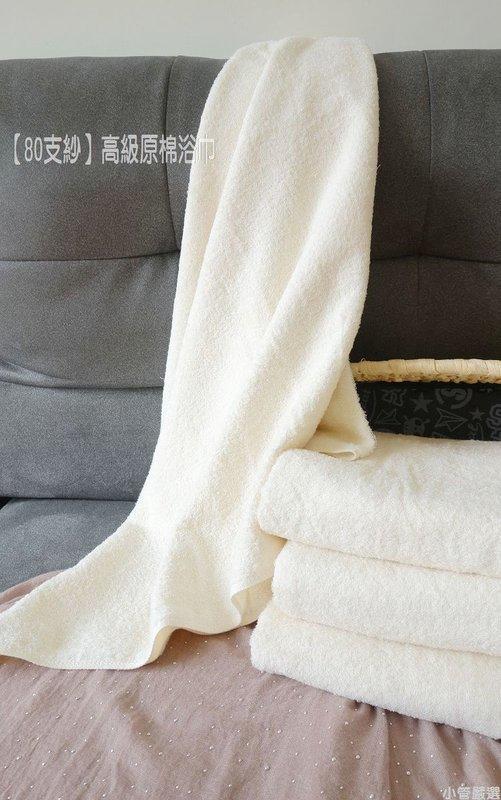小管環保無染系【無毒潔淨吸水】台灣製100%高級原棉,首推☆最細緻的80支紗浴巾☆無敵柔軟,市售買不到