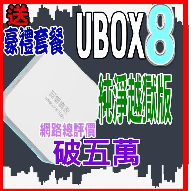 安博盒子PRO2台灣版/R9 728 A9 830 M680 M808 M9+ M812 iPhone 8 Plus