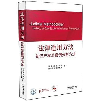 [尋書網] 9787509368503 法律適用方法:知識產權法案例分析方法(簡體書sim1a)