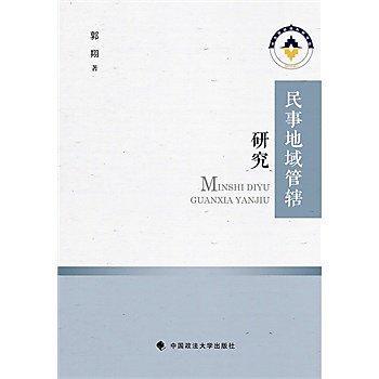 [尋書網] 9787562063780 民事地域管轄研究 /郭翔(簡體書sim1a)