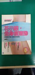 《花小錢,全身瘦壹圈》ISBN:9867458995│早安財經│壹週刊編採 無劃記 H42