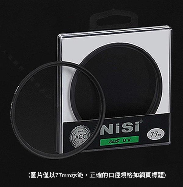 三重☆大人氣☆ 日本 NiSi 超薄 82mm UV 保護鏡 除B+W Marumi 更好的選擇
