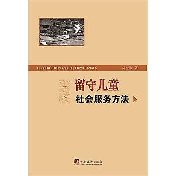 [尋書網] 9787511727527 留守兒童社會服務方法 /陳世海(簡體書sim1a)