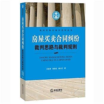 [尋書網] 9787511882981 房屋買賣合同糾紛裁判思路與裁判規則(簡體書sim1a)
