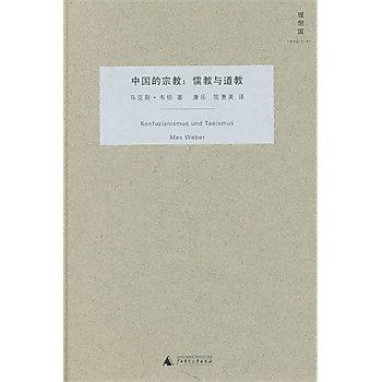 [尋書網] 9787549500468 中國的宗教:儒教與道教(精裝)(簡體書sim1a)