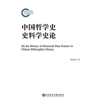 [尋書網] 9787509755686 中國哲學史史料學史論 /曹樹明(簡體書sim1a)