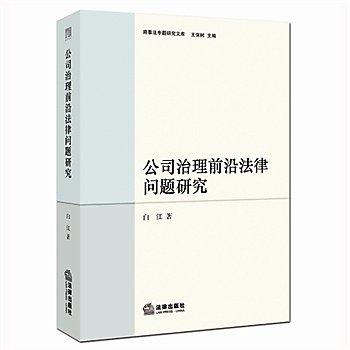 [尋書網] 9787511882394 公司治理前沿法律問題研究 /白江著 著(簡體書sim1a)