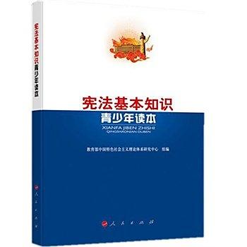 [尋書網] 9787010152806 憲法基本知識青少年讀本(簡體書sim1a)