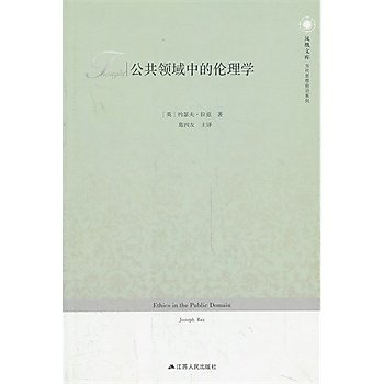 [尋書網] 9787214108715 公共領域中的倫理學—鳳凰文庫(簡體書sim1a)
