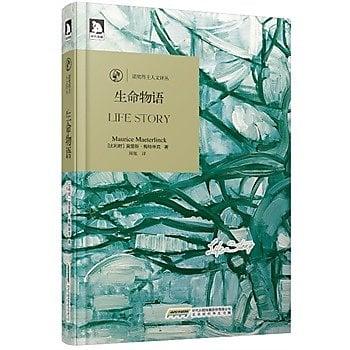 [尋書網] 9787807694458 諾獎得主人文譯叢:生命物語(諾貝爾文學獎獲得(簡體書sim1a)