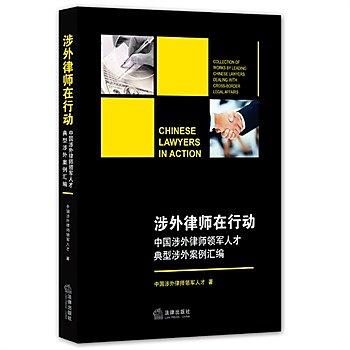 [尋書網] 9787511886477 涉外律師在行動:中國涉外律師領軍人才典型涉外(簡體書sim1a)